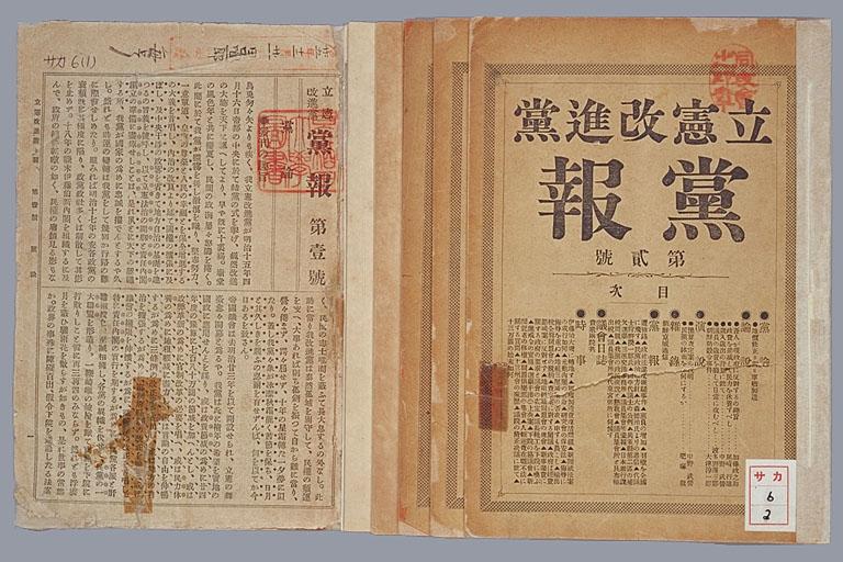 立憲改進党党報 第1-10号
